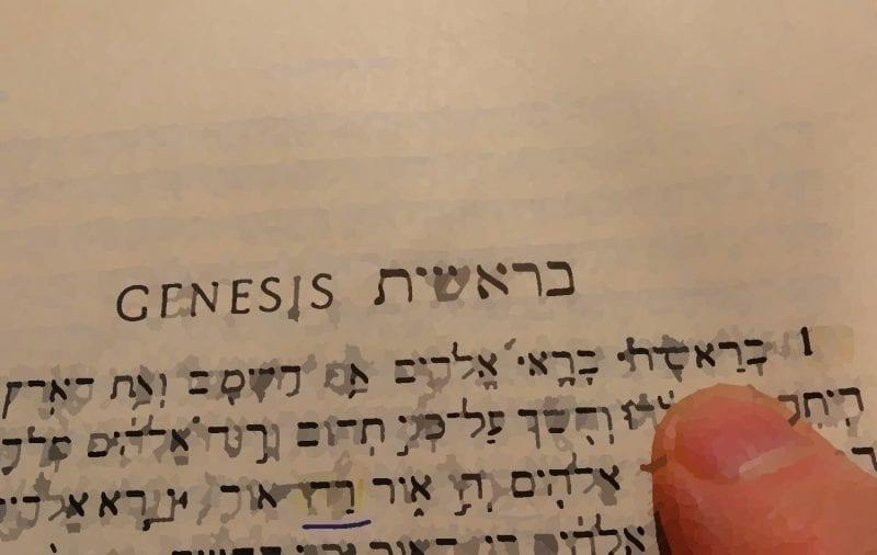 Opening page of Genesis in Hebrew, photo credit: Jim Brenneman